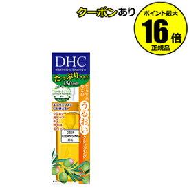 【全品共通15%クーポンあり】DHC 薬用ディープクレンジングオイル(SSL) <DHC/ディーエイチシー> 【正規品】【ギフト対応可】