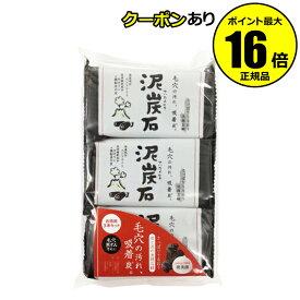 【全品共通10%クーポンあり】ペリカン石鹸 泥炭石 3個セット 【正規品】【ギフト対応可】