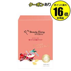 【全品共通10%クーポンあり】我的美麗日記-私のきれい日記- 官ツバメの巣マスク 8枚入り<我的美麗日記/私のきれい日記>【正規品】【ギフト対応可】