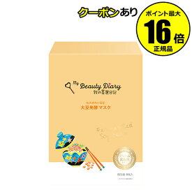 【全品共通10%クーポンあり】我的美麗日記-私のきれい日記- 大豆発酵マスク 8枚入り<我的美麗日記/私のきれい日記>【正規品】【ギフト対応可】