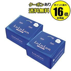【全品共通20%クーポンあり】【お試しサンプル付♪】フェイスマスク 青のルルルン4S 2個セット <LuLuLun/ルルルン>【正規品】