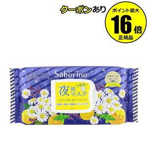 【全品共通20%クーポンあり】サボリーノ お疲れさマスク <Saborino/サボリーノ>【正規品】