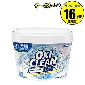 【全品共通15%クーポンあり】オキシクリーン ホワイトリバイブ 粉末タイプ 1360g <OXICLEAN/オキシクリーン>【正規品】【ギフト対応可】