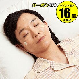 【全品共通10%クーポンあり】寝ながらプラセンタ ジェルパッチ 【正規品】【メール便1通3個まで可】【ギフト対応可】