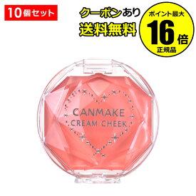 【全品共通10%クーポンあり】キャンメイク クリームチーク 10個セット<CANMAKE>【正規品】【ギフト対応可】