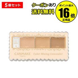 【全品共通10%クーポンあり】キャンメイク カラーミキシングコンシーラー 5個セット<CANMAKE>【正規品】【ギフト対応可】
