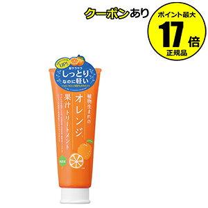 【全品共通15%クーポンあり】植物生まれのオレンジ果汁トリートメントN【ギフト対応可】