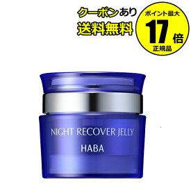 【全品共通10%クーポンあり】HABA ナイトリカバージェリー(50g)<HABA/ハーバー(ハーバー研究所)>【正規品】【ギフト対応可】