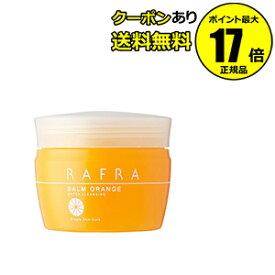 【全品共通15%クーポンあり】ラフラ バームオレンジ【正規品】洗顔不要 メーク落とし 洗顔 温感マッサージ 角質ケア 美容パック