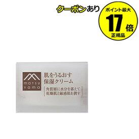 【全品共通15%クーポンあり】肌をうるおす 保湿クリーム<松山油脂> 【正規品】【ギフト対応可】