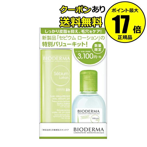 【全品共通15%クーポンあり】ビオデルマ セビウム ローション バリューキット<Bioderma/ビオデルマ>【正規品】