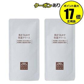 【全品共通15%クーポンあり】肌をうるおす 保湿クリーム(詰替用) 2個セット【正規品】【ギフト対応可】
