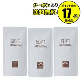 【全品共通15%クーポンあり】肌をうるおす 保湿クリーム(詰替用) 3個セット【正規品】【ギフト対応可】