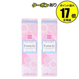 【全品共通15%クーポンあり】フィアンセ ボディミストピュアシャンプーの香り 2個セット【正規品】【ギフト対応可】