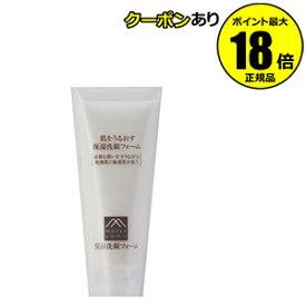 【全品共通10%クーポンあり】肌をうるおす 保湿洗顔フォーム<松山油脂> 【正規品】【ギフト対応可】