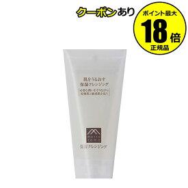 【全品共通10%クーポンあり】肌をうるおす 保湿クレンジング<松山油脂>【正規品】【ギフト対応可】