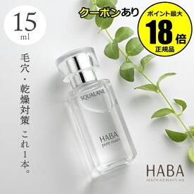 【全品共通10%クーポンあり】HABA スクワラン 15ml<HABA/ハーバー(ハーバー研究所)>【正規品】【ギフト対応可】