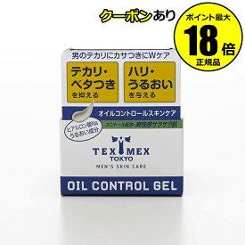 【全品共通10%クーポンあり】テックスメックス オイルコントロールジェル <TEXMEX/テックスメックス>【正規品】【ギフト対応可】