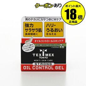 【全品共通10%クーポンあり】テックスメックス オイルコントロールジェル ストロング <TEXMEX/テックスメックス>【正規品】【ギフト対応可】