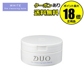 【全品共通10%クーポンあり】【予約販売】DUO デュオ ザ クレンジングバーム ホワイト<D.U.O./デュオ>【8月26日より順次発送予定】【正規品】