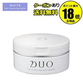 【全品共通10%クーポンあり】DUO デュオ ザ クレンジングバーム ホワイト<D.U.O./デュオ>【正規品】【ギフト対応可】