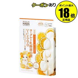 【全品共通10%クーポンあり】HABA ヨーグルト乳酸菌10憶 VC500マスク(5包入り)<HABA/ハーバー(ハーバー研究所)>【正規品】【ギフト対応可】