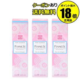 【全品共通10%クーポンあり】フィアンセ ボディミストピュアシャンプーの香り 3個セット【正規品】【ギフト対応可】