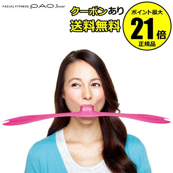【全品共通15%クーポンあり】FACIAL FITNESS PAO 3model(フェイシャルフィットネス パオ 3モデル)【正規品】