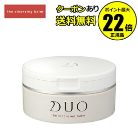 【全品共通10%クーポンあり】DUO デュオ ザ クレンジングバーム<D.U.O./デュオ>【正規品】【ギフト対応可】