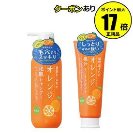 【全品共通15%クーポンあり】植物生まれのオレンジ地肌N シャンプー&トリートメントセット 【正規品】【ギフト対応可】