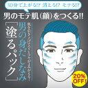 アフターセール メンズコスメ メンズ化粧品 <スーパーリフティングプログラム2回セット+ リンクルクリーム1本 セット>男の身だしなみ 塗るマスク