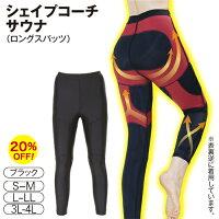 【着るだけダイエット】シェイプコーチサウナ