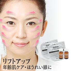 2個ご購入でWKクリームプレゼント! 韓国コスメ フェイスパック リフトアップ シワ たるみ ほうれい線 < スーパーリフティングプログラム2回(リフティングパックのみ) >