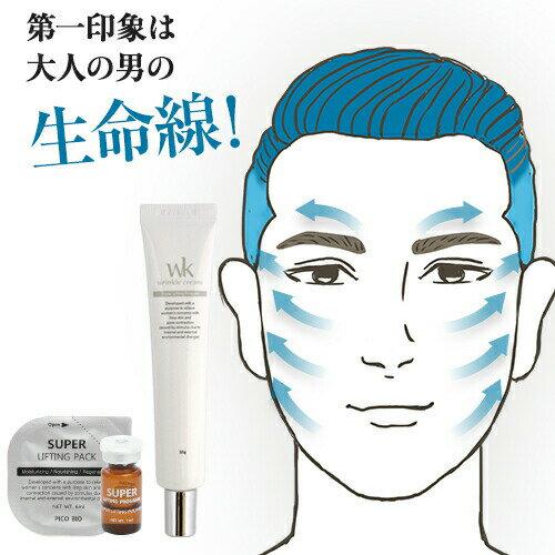 メンズコスメ メンズ化粧品 <スーパーリフティングプログラム1回+ リンクルクリーム1本 セット>男の身だしなみ 塗るマスク