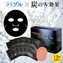 < 炭酸ブラックバブルパック&クレンジング 12枚セット(スポンジ付き) > シートタイプ フェイスパック 炭 炭酸 ハリ ツヤ エイジングケア