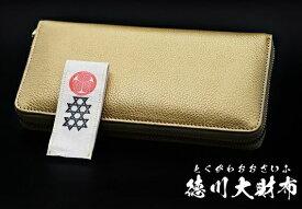 徳川大財布 とくがわおおざいふ ゴールド 黄色 金運アップ財布 長財布 財運アップ長財布 送料無料