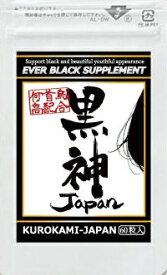 黒神Japan くろかみジャパン しらが 黒神ジャパン 白髪ケアサプリメント 黒髪に 白髪 ポスト投函で送料無料 白髪用サプリ