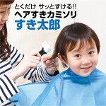 【☆メール便で送料無料】ヘアすきかみそりすき太郎