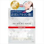 【メール便で送料無料】MAGiELAB.(マジラボ)HAマイクロマスク目元用マスクヒアルロン酸パック乾燥小じわ寝ながら