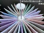 パラソルハンガーホワイト30本掛ホワイトパラソルハンガー日本製小久保工業所即納送料無料一度にたくさん干せる