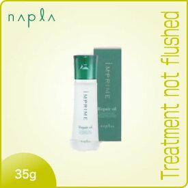 ナプラ インプライム リペアオイル(35ml)【洗い流さないトリートメント】napla IMPRIME Repair oil【サロン専売品】