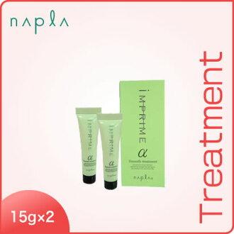 napla iMPRIME Smooth treatmentα (NET 15 g *2)