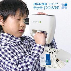 new eyepower アイパワー 超音波治療器[医療機器 日本製 視力回復トレーニング 視力表付き]