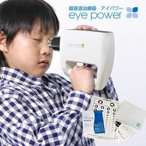 new eyepower アイパワー 超音波治療器[医療機器 日本製 視力回復トレーニング 視力表付き]【即納】