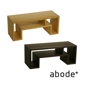 abode アボード SHOJI Occasional Table Small オケージョナルテーブル スモール[シンプルでおしゃれなデザインの家具 インテリアとしてもおすすめのTV台 国産のテーブル テレビボード] メーカー直送 1-2W