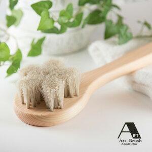 アートブラシ社 白馬毛のボディブラシ さくら クレオパトラ B000075[ボディブラシ 馬毛 柔らかい 背中 洗浄 お風呂 体 洗う 風呂 ボディ ブラシ ボディーブラシ] 即納