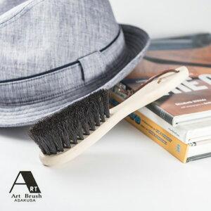 アートブラシ社 アートブラシの帽子ブラシ B000041[浅草アートブラシ社の帽子用の馬毛ブラシ ホコリ取りのブラシ 浅草のアートブラシの手入れブラシ 帽子のほこりとり ブラッシングにおす