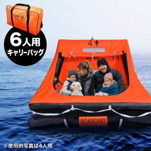 EX.自動膨張救命いかだ 6人用 キャリーバッグ HYF-6V[救命ボート 家庭用 オフィス 職場 避難 地震 震災 津波 洪水 豪雨 災害 水上 海上 救命 救助 屋内 ガレージ トランク 地震防災グッズ 水害対