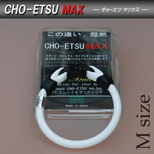 超越MAX CHO-ETSU MAX(チョーエツマックス) ブレスレット&アンクレットMサイズ[マイナスイオン・遠赤外線 健康アクセサリー(メンズ/レディース兼用 スポーツ健康アクセ]