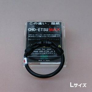 超越MAX CHO-ETSU MAX(チョーエツマックス) ブレスレット&アンクレットLサイズ[マイナスイオン・遠赤外線 健康アクセサリー(メンズ/レディース兼用 スポーツ健康アクセ]